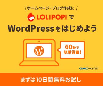 WordPress マルチサイトをインストールできるレンタルサーバーまとめ比較