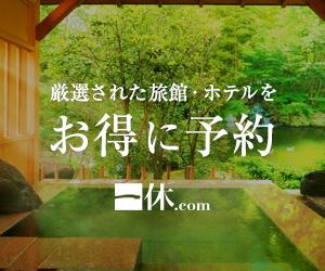 国内旅行・ホテル・旅館の宿泊予約は「一休.com」