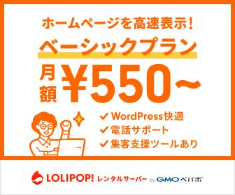 個人向けレンタルサーバー「ロリポップ!」から最高速のハイスピードプラン誕生!