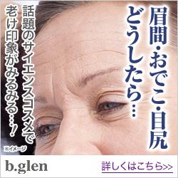 b.glen(ビーグレン)