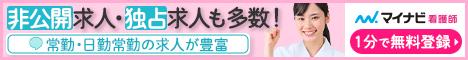 マイナビ看護師の無料会員登録フォーム