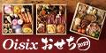 Oisix(おいしっくす)のおせち料理