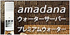 ウォーターサーバーで富士山のバナジウム天然水を! クリティア