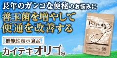 便秘に悩む人向け「北の大地の天然オリゴ糖」 オリゴ糖ドットコム