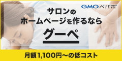 簡単にお店のホームページを更新 グーペ 【★】