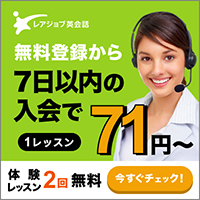 1レッスン25分¥129〜!「レアジョブ」