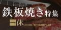 一休.comレストラン予約