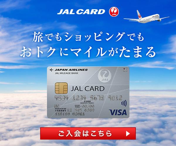飛ぶたび、買うたび、マイルがたまる。JALカード!