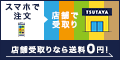 TSUTAYAオンラインショッピング