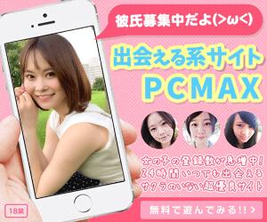 PCMAX(ピーシーマックス)