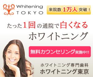 1回の通院で輝く白い歯に!31,900円(税込み)東京・恵比寿