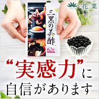 黒 酢・黒にんにく・ DHA&EPA配合【三黒の美酢(さんごくのみず)】