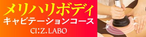 痩身エステ 体験 横浜