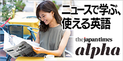 The Japan Times Weeklyのポイント対象リンク