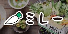 無農薬野菜のミレー お試しセットのポイント対象リンク