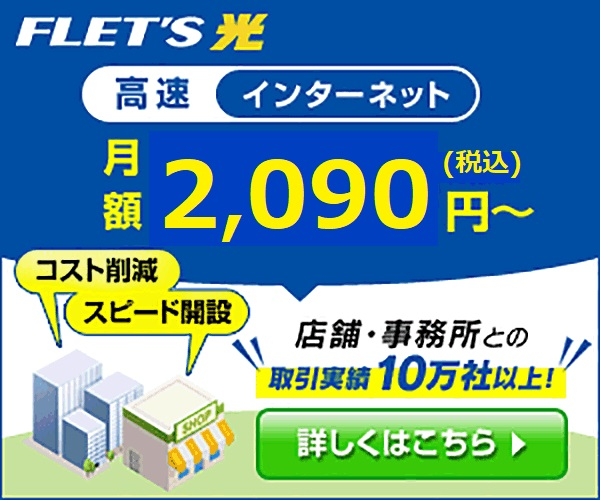 光インターネット回線のNTTフレッツ光【店舗・事務所】