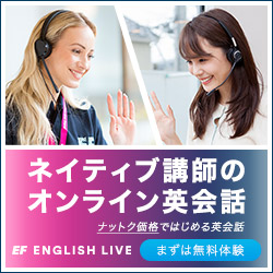オンライン英会話比較サイト イングリッシュライブ