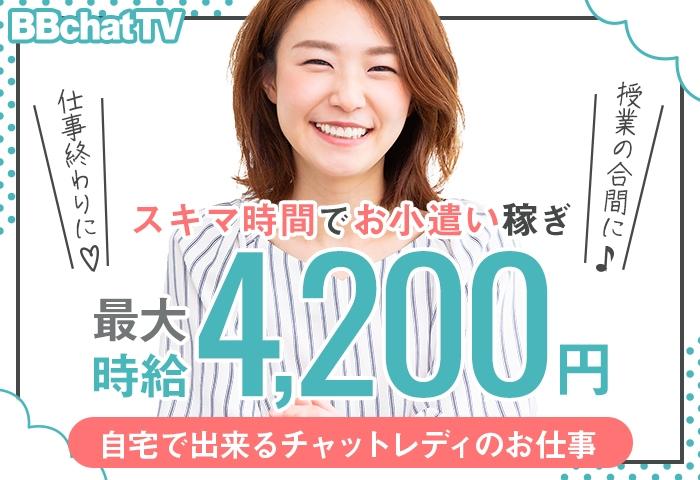 【求人】ライブチャット番組BBchatTVアルバイトチャットレディ募集