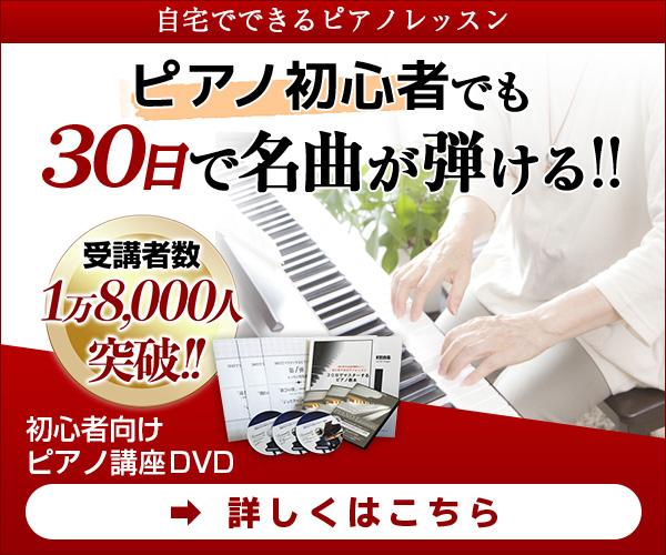 初心者でも30日で名曲を楽譜が読めなくてピアノで弾ける方法とは!?