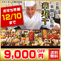 大阪 皿鉢料理 正月用と検索した福井にお住まいのあなたへ今シーズンベストな豪華おせちを紹介しています。
