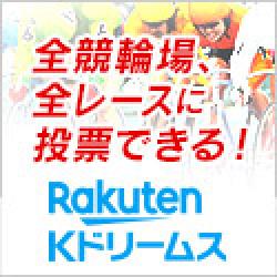 期間限定!無料会員登録【RakutenKドリームス】