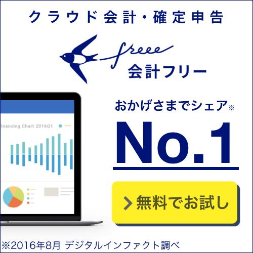 志木市の確定申告2017 税理士事務所 検索