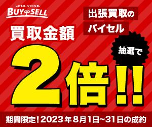 スピード買い取り.jp