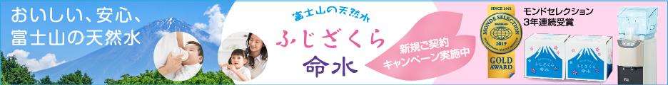 富士山からの贈り物【ふじざくら命水・富士山の天然水をお届けします】主にお子様のいるファミリー層!
