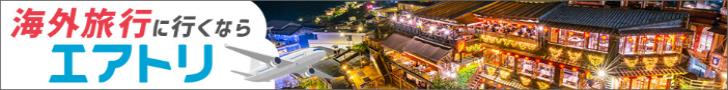 格安航空券・海外旅行の【エアトリ】