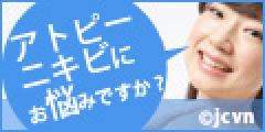 無料!【ニキビ治験ボランティア】社会貢献度の高いボランティア JCVN無料会員募集