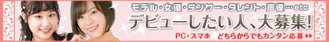 【テアトルアカデミー】タレントオーディション応募