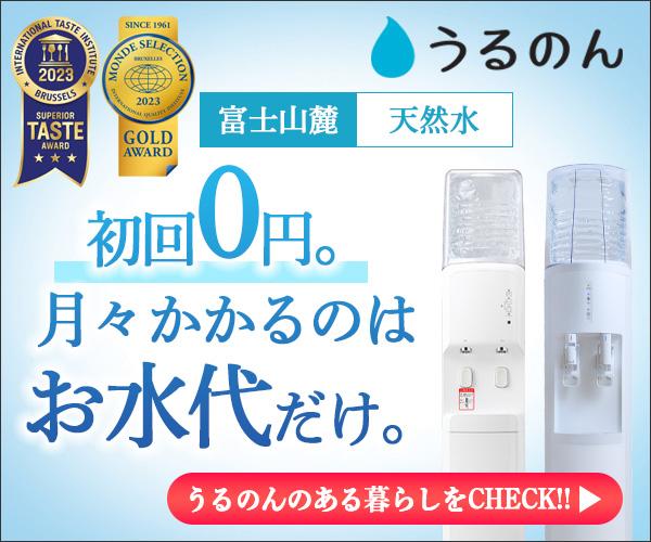 【TOKAI】おいしい水の贈りもの うるのん申込