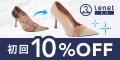 送料無料!2,480円~/足!くつクリーニング【くつリネット】
