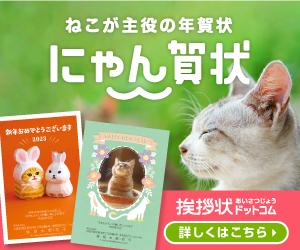 【日本最大級のデザインはがき専門店】挨拶状ドットコム!