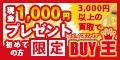 中古買取サイト【BUY王(バイキング)】