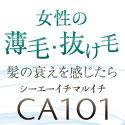 髪と頭皮のエイジングケア【CA101】
