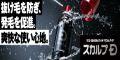男性シャンプーシェアNo.1 スカルプD 【予防医学のアンファーストア】