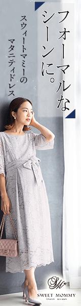 安田美沙子・マタニティウェア専門店Sweet mommy/スウィートマミー