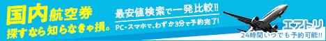 格安航空券サイト「空旅.COM」国内格安航空券販売