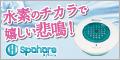 充電式お風呂用水素発生器【スパーレ】