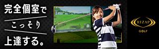 ライザップゴルフの料金