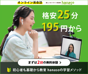 hanaso(ハナソ)スクール