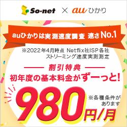 ソニーネットワークコミュニケーションズ株式会社のausonet
