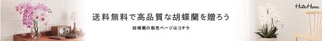 ひとはな Hitohanaの胡蝶蘭