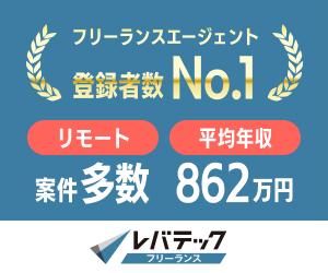 フリーランス月100万円