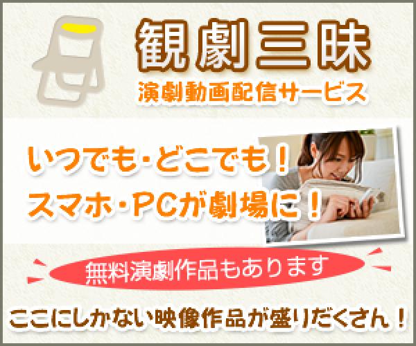 演劇動画配信サービス【観劇三昧】