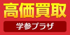 大学受験参考書・赤本、予備校テキスト買取サイト【学参プラザ】