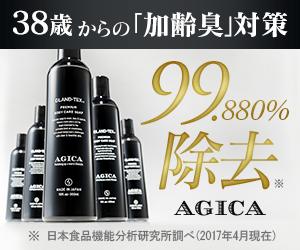 『AGICA(アジカ)』のボディーソープ