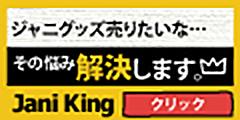 【リピートOK】ジャニーズグッズ買取の【ジャニキング】