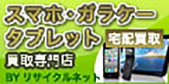 【リサイクルネット】スマホ・タブレットの宅配買取専門